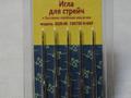 Игла для стрейч-тканей 70, модель 0220-06 130/705 Н-SKF № 9