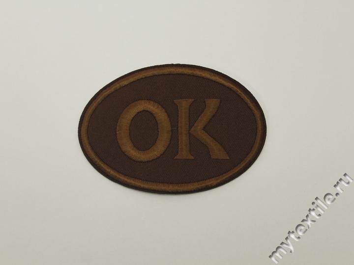 Термонаклейка коричневая с надписью ОК