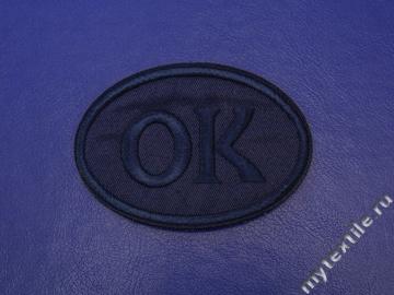 Термонаклейка синяя с надписью ОК